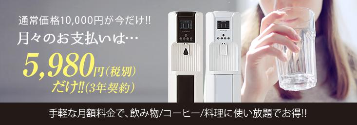 レンタリース月額59800円