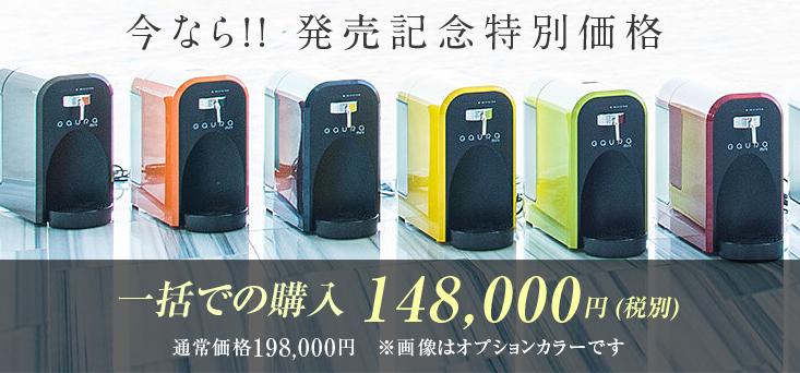 一括購入148000円