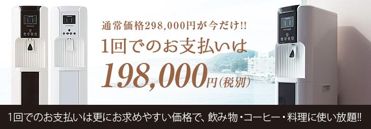 一括購入198000円