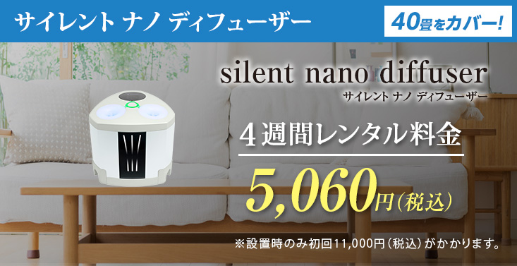サイレント ナノ ディフューザー