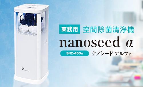 空間除菌ナノシードアルファ