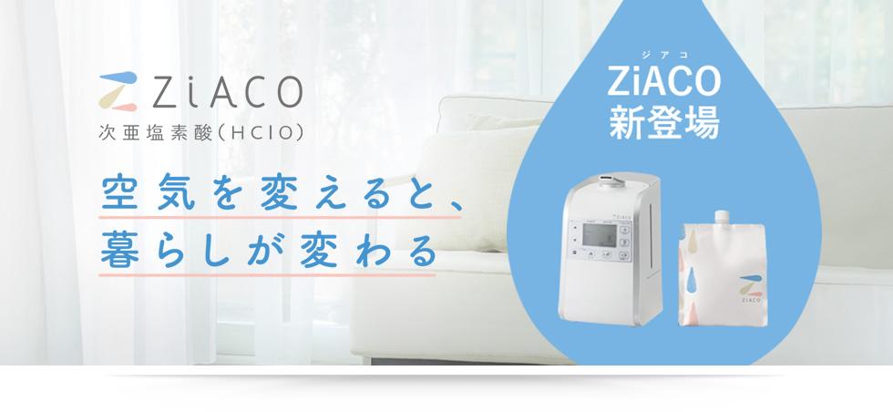 ZiACO(ジアコ) 次亜塩素酸(HClO)ミスト