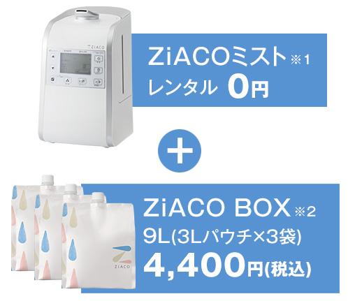 ZiACOミスト本体+詰め替えパウチ3ヶ