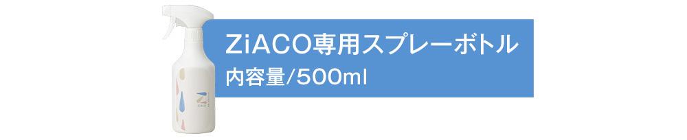 ZiACO専用スプレーボトル